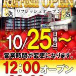 インフィニティエイト(2020年10月25日リニューアル・滋賀県)