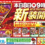 ZENT佐野店(2020年10月8日リニューアル・栃木県)