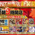 ZENT駒生店(2020年10月8日リニューアル・栃木県)