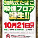 1円の達人鹿沼店(2020年10月21日リニューアル・栃木県)
