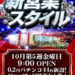 123上坂店(2020年10月30日リニューアル・徳島県)