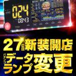 メッセ笹塚店(2020年10月27日リニューアル・東京都)