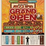 パチンコ ミタカ(2020年10月27日グランドオープン・東京都)