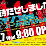 RITZ柳井店(2020年10月7日リニューアル・山口県)