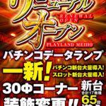 プレイランド名宝(2020年11月3日リニューアル・愛知県)