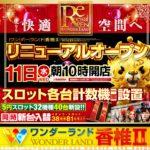 ワンダーランド香椎Ⅱ(2020年11月11日リニューアル・福岡県)