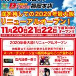 Super D'station福岡本店(2020年11月20日リニューアル・福岡県)