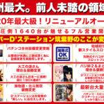 Super D'station筑紫野店(2020年11月20日リニューアル・福岡県)