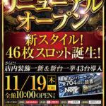 RITZグランドヒルズ門司店(2020年11月19日リニューアル・福岡県)