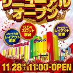 Eスペース福岡本店(2020年11月28日リニューアル・福岡県)