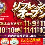 ベガスベガス狸小路店(2020年11月9日リニューアル・北海道)