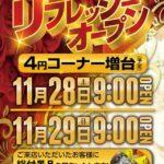 北広島 ひまわり(2020年11月28日リニューアル・北海道)