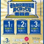 パーラー太陽 デュオ店(2020年12月1日リニューアル・北海道)