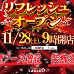 イーグルオー 小樽店(2020年11月28日リニューアル・北海道)