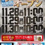 パーラーゾーン川沿店(2020年11月28日リニューアル・北海道)