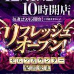 パーラーDAIGORO X(2020年12月1日リニューアル・北海道)