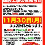 パラダイス 白山店(近日リニューアル・石川県)