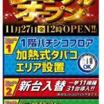 横浜西口 キング(2020年11月27日リニューアル・神奈川県)