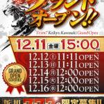 タイガー7京急川崎店(2020年12月11日グランドオープン・神奈川県)