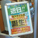 東京都の「加熱式たばこ」が吸えるパチンコ店、設置比率25%に