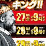 キング観光サウザンド津店(2020年11月27日リニューアル・三重県)