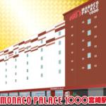 モナコパレス1000宮崎駅前店(近日グランドオープン・宮崎県)