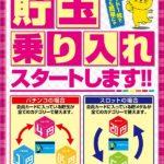 コンサートホール吉田店(2020年10月10日リニューアル・新潟県)