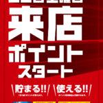 エヌワン亀貝インター店(2020年11月28日リニューアル・新潟県)