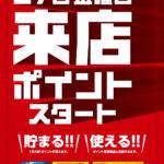 エヌワン黒埼店(2020年11月27日リニューアル・新潟県)