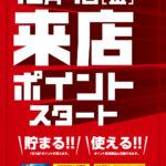 エヌワン上越北店(2020年12月4日リニューアル・新潟県)