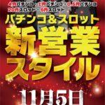 Wizz(2020年11月5日リニューアル・大阪府)