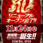 123難波店(2020年11月24日リニューアル・大阪府)