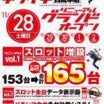 TENICHI 西成店(2020年11月28日リニューアル・大阪府)