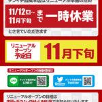 TENICHI 西成店(近日リニューアル・大阪府)