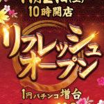 一番舘 鴻巣店(2020年11月21日リニューアル・埼玉県)