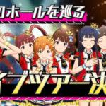 SANKYO、パチンコ新台「フィーバー アイドルマスター ミリオンライブ!」のスペシャルPV公開 ~ホール導入は2021年2月を予定!?