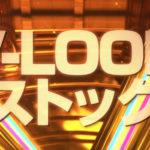 「フィーバー アイドルマスター ミリオンライブ!」は業界初の新システム「V-LOOPストック」を搭載したミドルタイプ ~SANKYO、スペシャルPV第2弾を公開