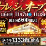 タイキ1333磐田南店(2020年11月6日リニューアル・静岡県)