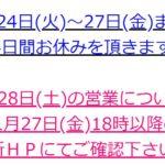 ラッキー会館(2020年11月28日リニューアル・静岡県)