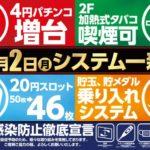 グラン羽田店(2020年11月2日リニューアル・東京都)