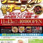 J-CLUB西新井店(2020年11月13日リニューアル・東京都)