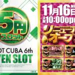 CUBA 6th(2020年11月16日リニューアル・東京都)