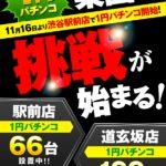 楽園渋谷駅前店(2020年11月16日リニューアル・東京都)