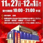 サンコー 一之江店(2020年12月3日リニューアル・東京都)