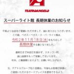 【休業】T・A・ベガスベガススーパーライト館(2020年11月18日休業・鹿児島県)