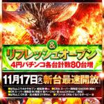 ウイング橋本店(2020年11月16日リニューアル・和歌山県)