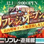 リブレ-遊援館(2020年12月1日リニューアル・愛知県)