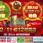 京楽会館 妙音通店(2020年12月1日リニューアル・愛知県)