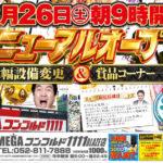 メガコンコルド1111 BLAZE店(2020年12月26日リニューアル・愛知県)