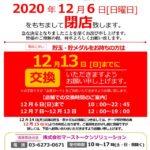 【閉店】ビーム八王子店(2020年12月6日閉店・東京都)